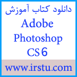 کتاب Adobe Photoshop CS6 Classroom in a Book