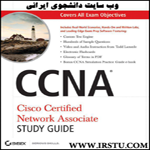 کتاب Cisco Certified Network Associate Study Guide ، ویرایش هفتم