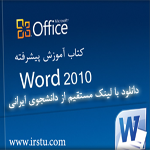 کتاب Word 2010 Advanced ، نوشته Stephen Moffat